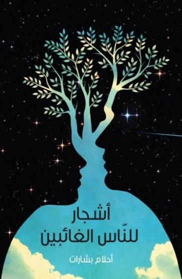 Ashjaar lil-Naas al-Ghaa'ibeen