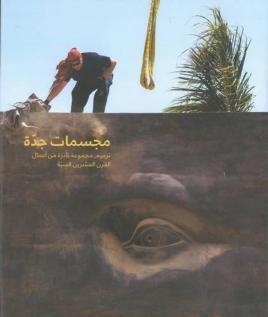 Sculptures of Jeddah (Arabic Edition)