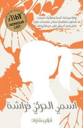 Ismee Alharakee Farasha
